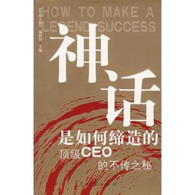 正版二手正版神话是如何缔造的顶级CEO的不传之秘《环球人物》编辑部 编9787802085541