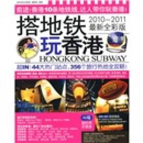 搭地铁玩香港2008-2009最新全彩版《搭地铁玩香港》编辑部广西师范大学出版社9787563376216