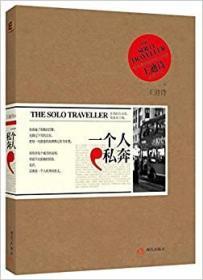 一个人私奔:The Solo Traveller