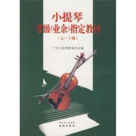 小提琴考级(业余)指定教材(7-10级)