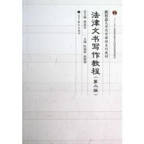 法律文书写作教程(第二版) 正版 杜福磊,赵朝琴  9787040349580 高等教育出版社 正品书店
