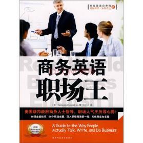 商务英语白骨精3:商务英语职场王