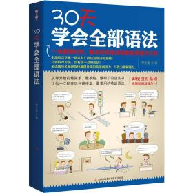 30天学会全部语法