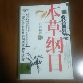 本草纲目白话精译