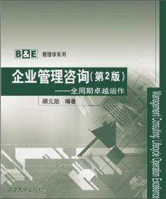 B&E管理学系列·企业管理咨询:全周期卓越运作(第2版)