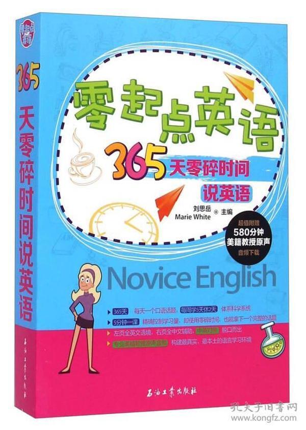 零起点英语:365天零碎时间说英语