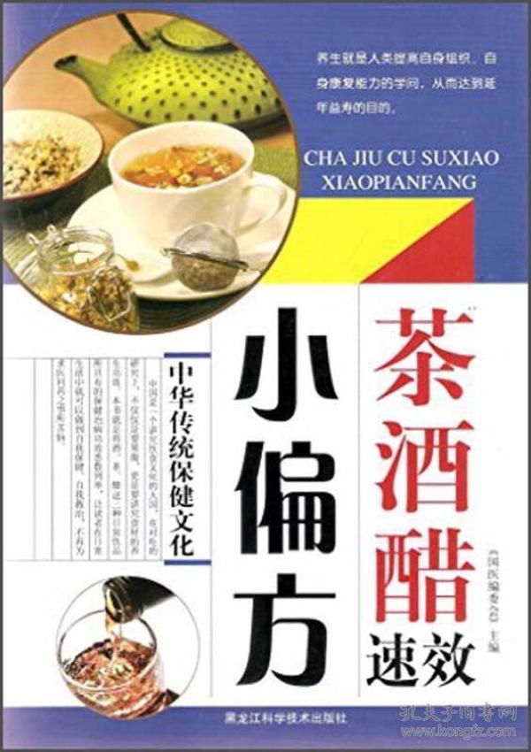 茶酒醋速效小偏方:中华传统保健文化