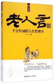 老人言-千古传诵的人生哲理书-III