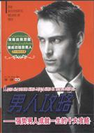 男人攻略:强势男人成就一生的十大攻略 李津 群言出版社 2004年01月01日 9787800803468