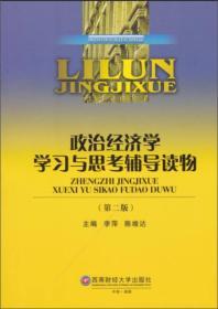 【二手包邮】政治经济学:学习与思考辅导读物(第二版) 李萍 西南