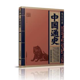 线装经典-中国通史