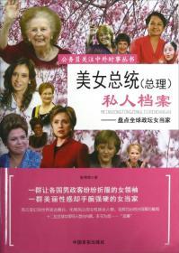 美女总统(总理)私人档案:盘点全球政坛女当家
