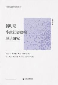 新时期小康社会建构理论研究