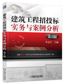 建筑工程招投标实务与案例分析-第二2版李志生机械工业出版社9787111458999