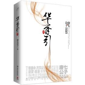 华胥引 唐七公子 湖南文艺出版社 9787540456788