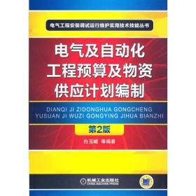 电气及自动化工程预算及物资供应计划编制 第2版