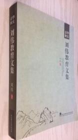 春华秋实——刘伟教育文集 9787562954507
