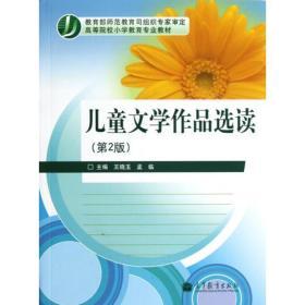 正版二手正版儿童文学作品选读第二2版高等教育出版社9787040319750王晓玉有笔记