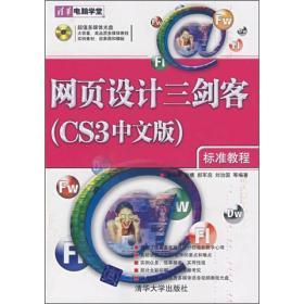 网页设计三剑客(CS3中文版)标准教程