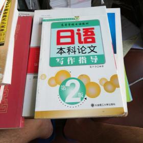 高等学校日语教材:日语本科论文写作指导(第2版)