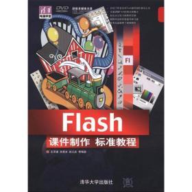 清华电脑学堂:Flash课件制作标准教程