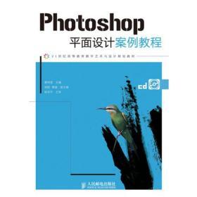 Photoshop平面设计案例教程  黄玮雯 9787115297679 人民邮电出版社