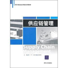 现代物流应用型系列教材:供应链管理