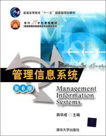 管理信息系统(第6版)