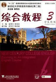 """综合教程/新世纪大学英语系列教材,""""十二五""""普通高等教育本科国家级规划教材"""