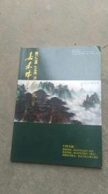 嘉禾瑞丰国际拍卖公司2012秋季艺术拍卖会.中国书画二