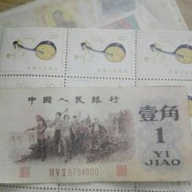 1962年人民币背绿一角纸币