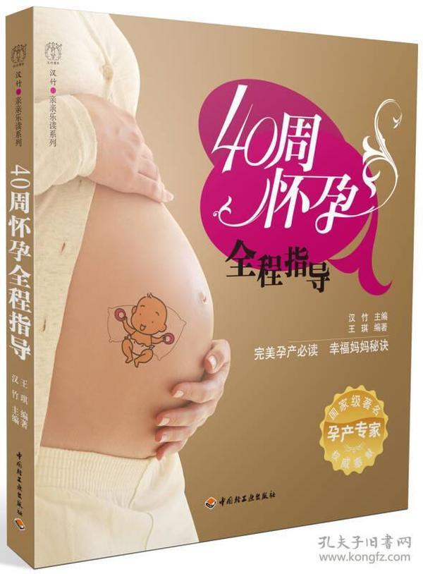 40周怀孕全程指导