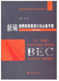 送书签lt-9787505897564-新编剑桥商务英语口试必备手册[  中、高级]