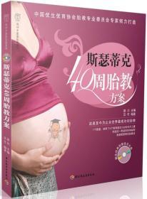 斯瑟蒂克40周胎教方案