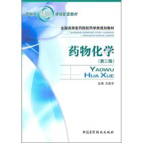 药物化学第二2版 尤启冬 中国医药科技出版社 9787506743600