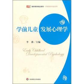 学前儿童发展心理学 李燕 9787561759318 华东师范大学出版社