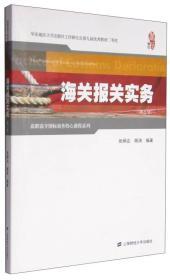 海关报关实务(第三版)/高职高专国际商务核心课程系列