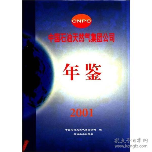 中国石油天然气集团公司年鉴(2001卷)