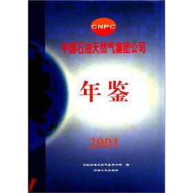 中国石油天然气集团公司年鉴 2001