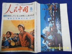 人民中国(日文版)1975.5.  (内有文革色彩美术作品10余幅和连环画.三打白骨精)
