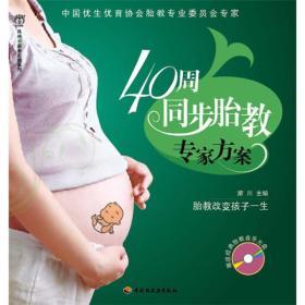 二手正版40周同步胎教专家方案游川中国轻工业出版社9787501975