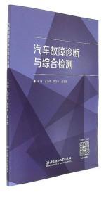 汽车故障诊断与综合检测 孔庆荣 9787568237376 北京理工大学出版社