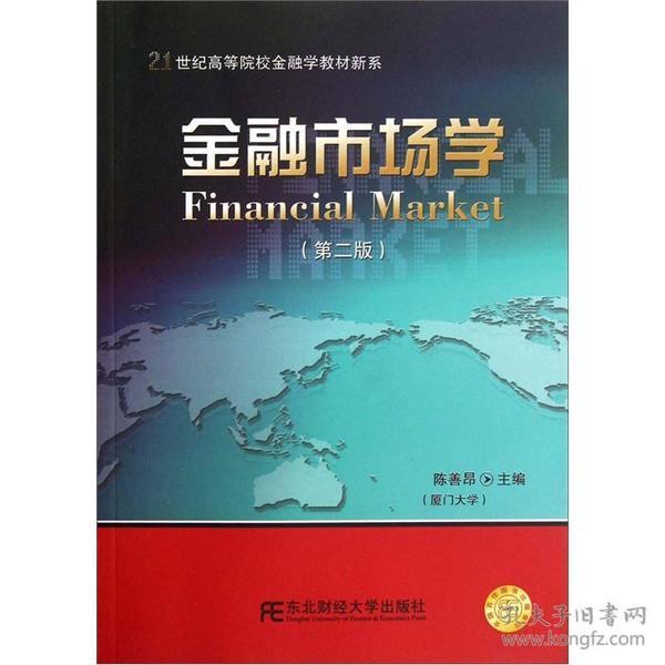 金融市场学(第2版)/21世纪高等院校金融学教材新系