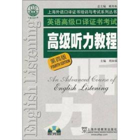 高级听力教程:上海外语口译证书培训与考试系列丛书