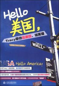 Hello美国,Tracy带你逛美国、说英语
