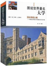 图说世界著名大学