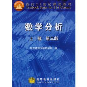 数学分析上册第3版