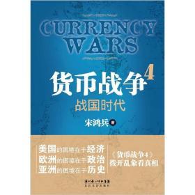 货币战争4