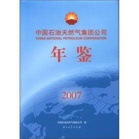 9787502162498-yd-中国石油天然气集团公司年鉴2007