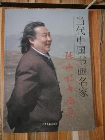 当代中国书画名家---张山诗书画集
